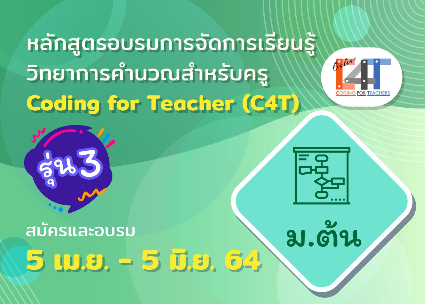 [รุ่นที่ 3] หลักสูตรอบรมออนไลน์การจัดการเรียนรู้วิทยาการคำนวณสำหรับครูมัธยมศึกษาปีที่ ๑ - ๓ Coding Online for Grade ๗-๙ Teacher (C๔T – ๘)